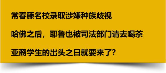 耶鲁涉招生歧视亚裔被查 常青藤讨厌亚洲人?