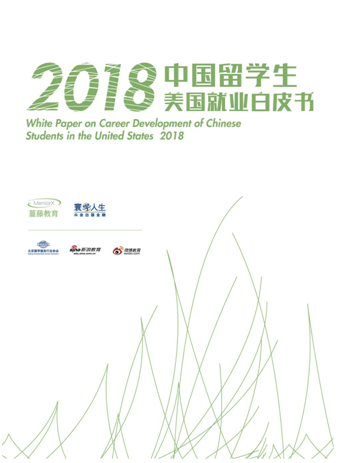 《2018中国留学生美国就业白皮书》