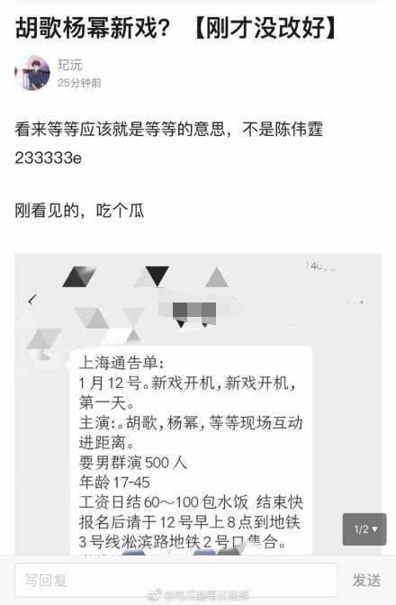 宋祖德爆料胡歌拒演杨幂任女主角新戏(图)