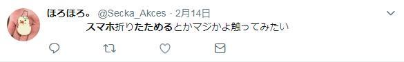 连电视台都报道了!震惊日本人的智能折叠手机居然出自中国人之手!