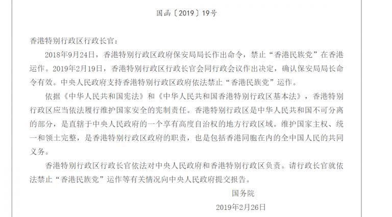 北京公函下令封杀香港民主党 一国两制缩水(组图)