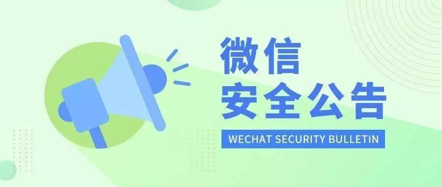 微信安全中心公告:不能在朋友圈发这些东西!271 作者:admin 帖子ID:2005