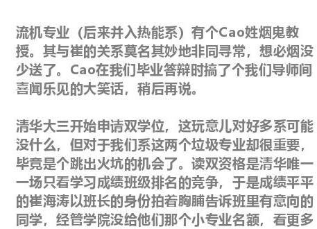 """谈刘强东性侵案中的皮条客,清华""""崔叫兽""""成长史全曝光!"""