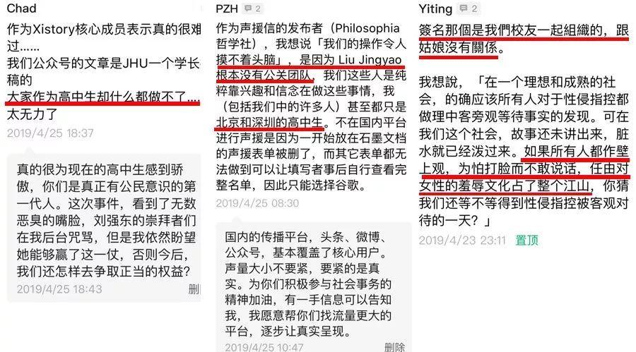 热文:刘Jingyao,别怕京东,姐姐来了
