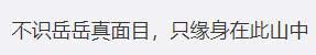 """网友都在找""""岳云鹏的头在哪"""",本尊15字爆笑回应(组图)"""