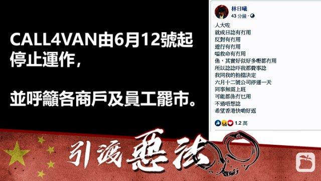 香港商家发起6月12日大罢工。