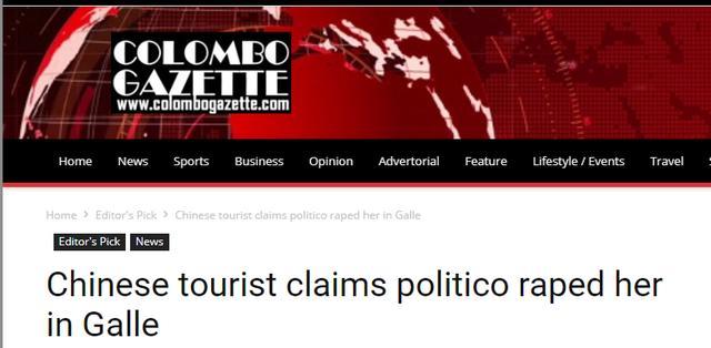 16岁中国女游客在斯里兰卡巨款买房遭骗,求助政客竟遭轮番性侵