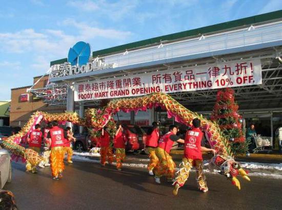 丰泰超市开业。