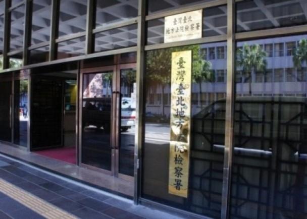 美籍華裔富商涉向陪酒女喂大麻 遭起訴兼限製出境(圖)