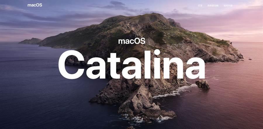 �O果今年�� macOS 10.15 取名�� Catalina,��意�碜阅霞又莸亩燃�俚亍嘎}卡塔利娜�u」。(摘自�O果官�W)