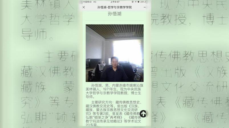 中央民族大學教授因一番言論 遭學生舉報了(圖)