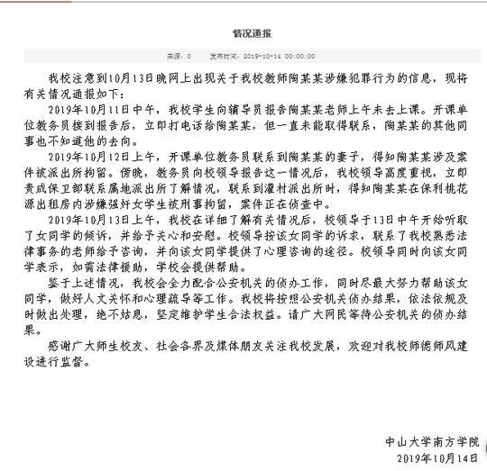 中山大學南方學院一教師被指強奸女學生 校方通報:已刑拘