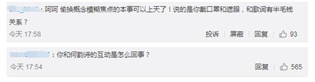 """容祖儿:我从不支持""""港独"""""""