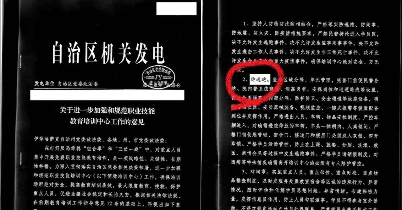 """""""絕不允許維吾爾人逃跑!"""" """"中國電文""""機密再曝光"""