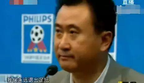王健林又遇到了麻煩...這一次是足球(圖)