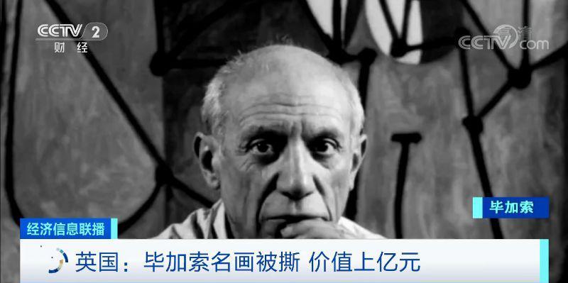 痛惜!美術館價值 1.8 億元畢加索名畫被撕(圖)