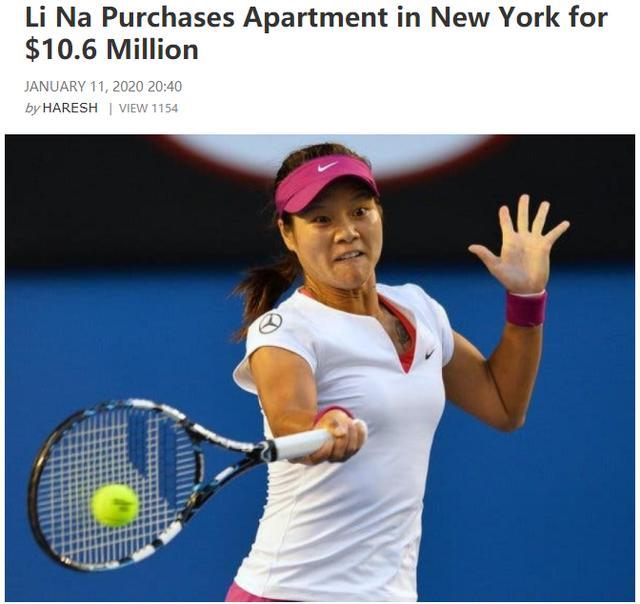 李娜不就是在美國用1060萬美元買套房子嗎?外媒至於這麽關注嗎?