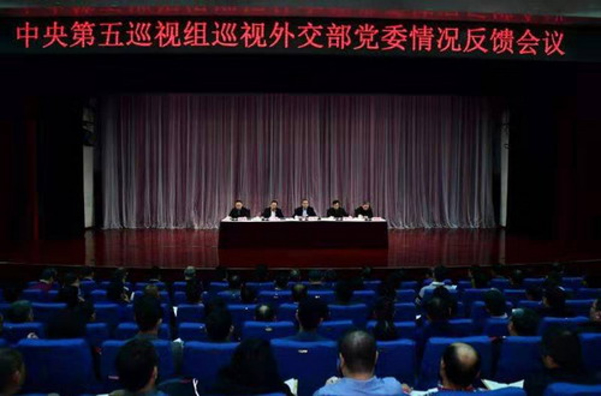 中共中央第五巡視組向外交部黨委反饋巡視情況。(中國駐立陶宛大使館官網)