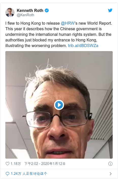 Twitter 用戶名 @KenRoth: I flew to Hong Kong to release @HRW's new World Report. This year it describes how the Chinese government is undermining the international human rights system. But the authorities just blocked my entrance to Hong Kong, illustrating the worsening problem.