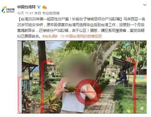 台灣2020年第1起惡性分屍案:女子慘被分屍3袋2箱