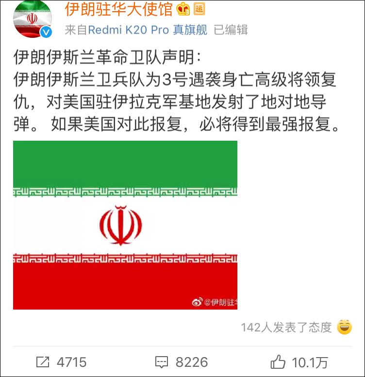 美伊駐華大使館微博互撕