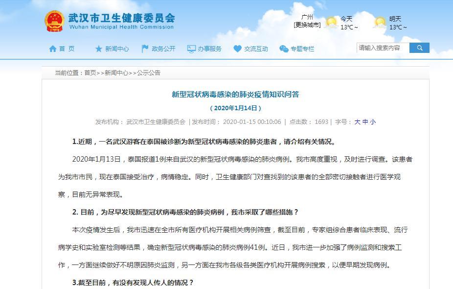 武漢通報肺炎情況:不排除有限人傳人可能