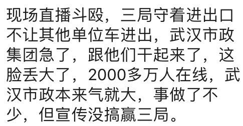 """武汉""""小汤山""""工地爆发群殴 两派人马打起来(视频)"""