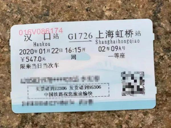 """小区惊现一张湖北""""汉口站""""火车票,业主炸锅了"""