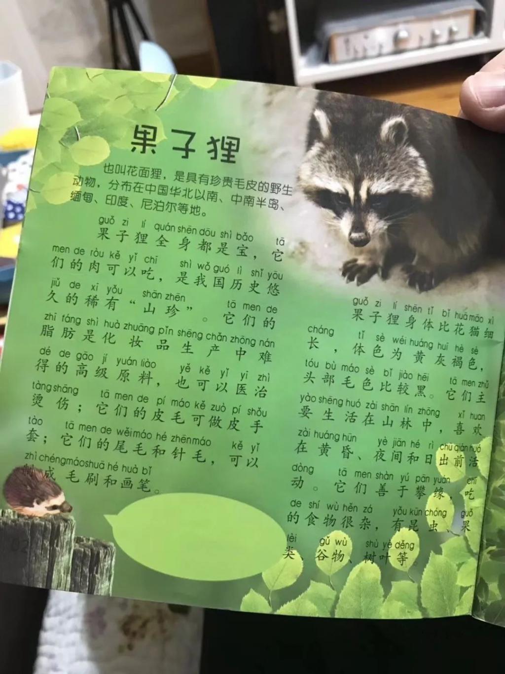 兒童刊物稱果子狸可吃?武大出版社回應(圖)