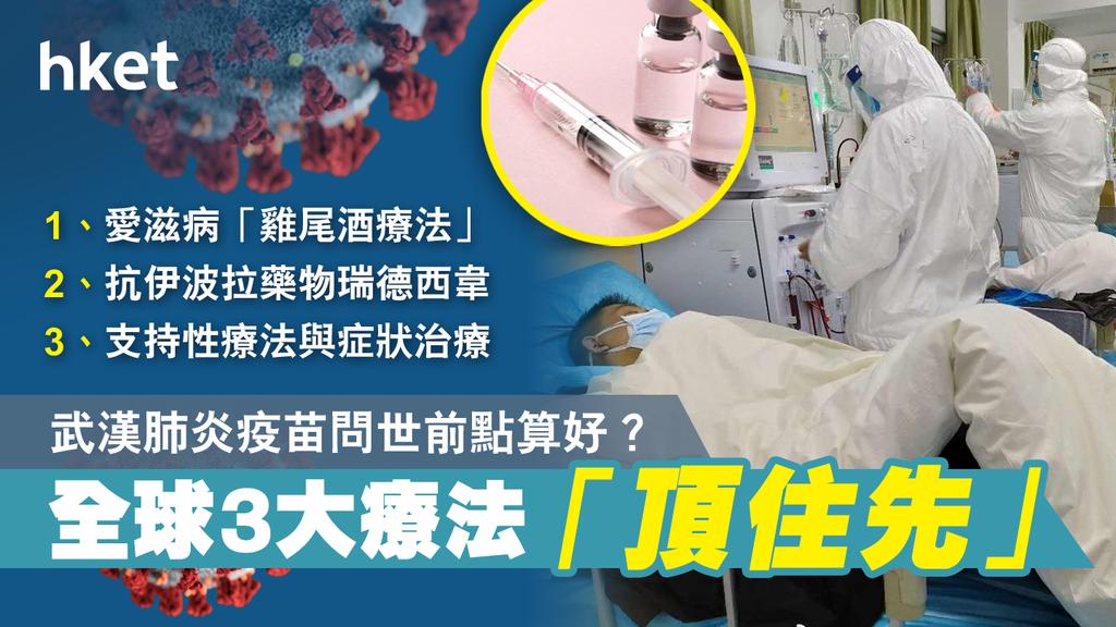 """疫苗年半後才問世  全球三大療法""""頂住先""""!(圖)"""