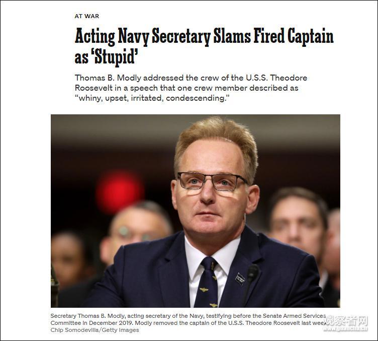 """美国高官斥航母舰长""""太天真或太蠢"""",舰员当场爆粗"""