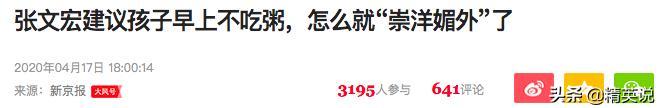 """斗方方、骂北岛,34万人炮轰张文宏""""崇洋媚外"""",这届网友怎么了"""