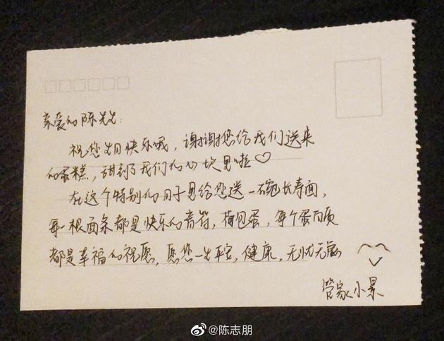 医护人员送陈志朋的贺卡