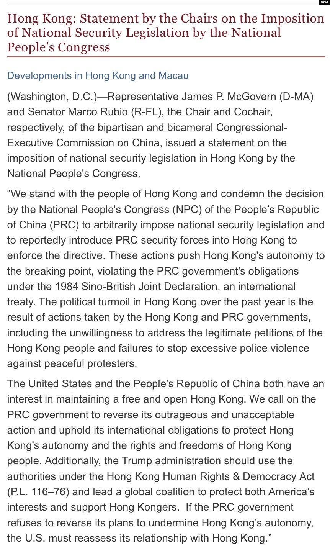 美國國會發表聲明,要求中國撤回香港國安法