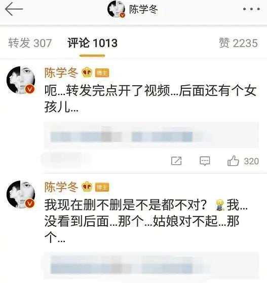 陈学冬向秦牛正威道歉,发文:不要翻我黑历史了,姑娘,对不起