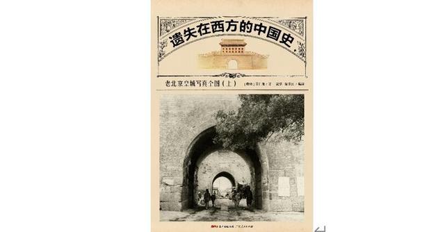 那些消失的北京城墙,都在他的镜头和文字里…