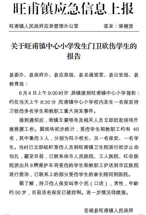 广西一小学保安持刀砍人,约40名学生和教职工受伤