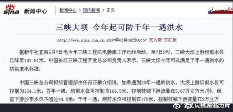 """官媒口中""""擔保""""的三峽大壩:從""""萬年一遇""""到""""別指望"""""""