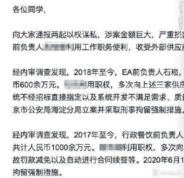 字節跳動自曝行政餐飲前負責人 三年貪腐 1000 餘萬