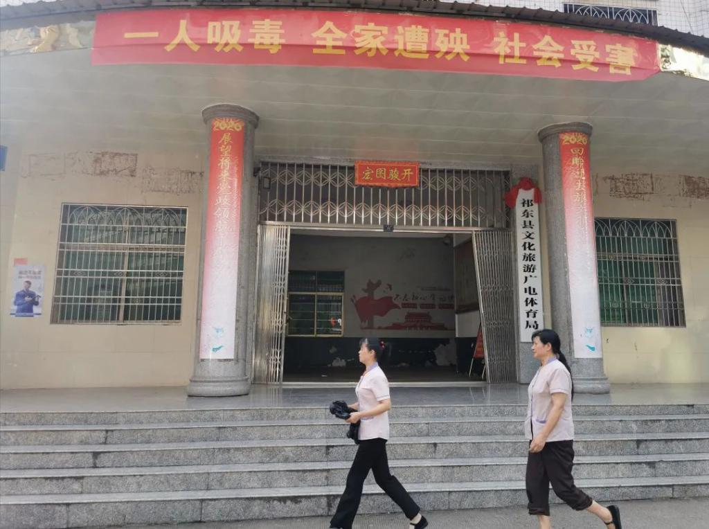 """山坳里的吸毒""""嗨吧"""":祁东文化馆副馆长吸毒致死调查"""