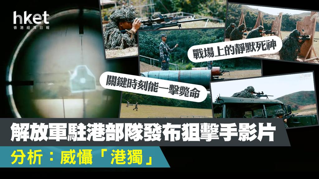 共匪驻港部队发狙击手实弹射击照恐吓港民