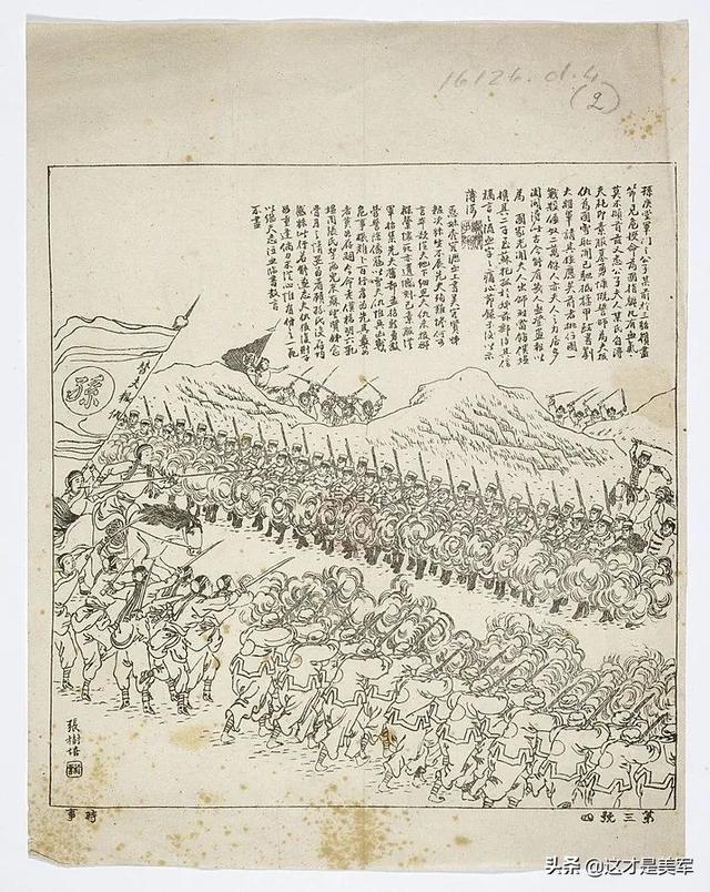 """大清记者报道甲午战争:""""腻害了,我的军!"""""""