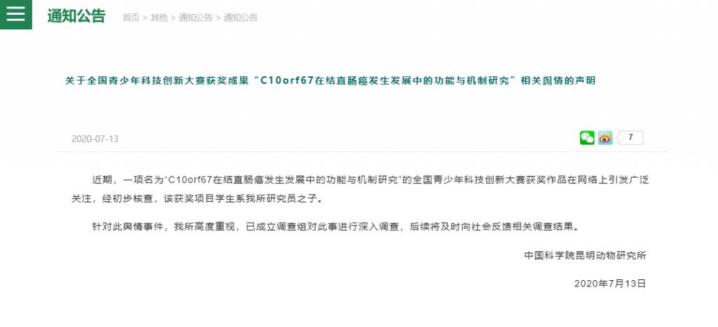 中国小学生研究基因获奖:父母系相同领域研究员…