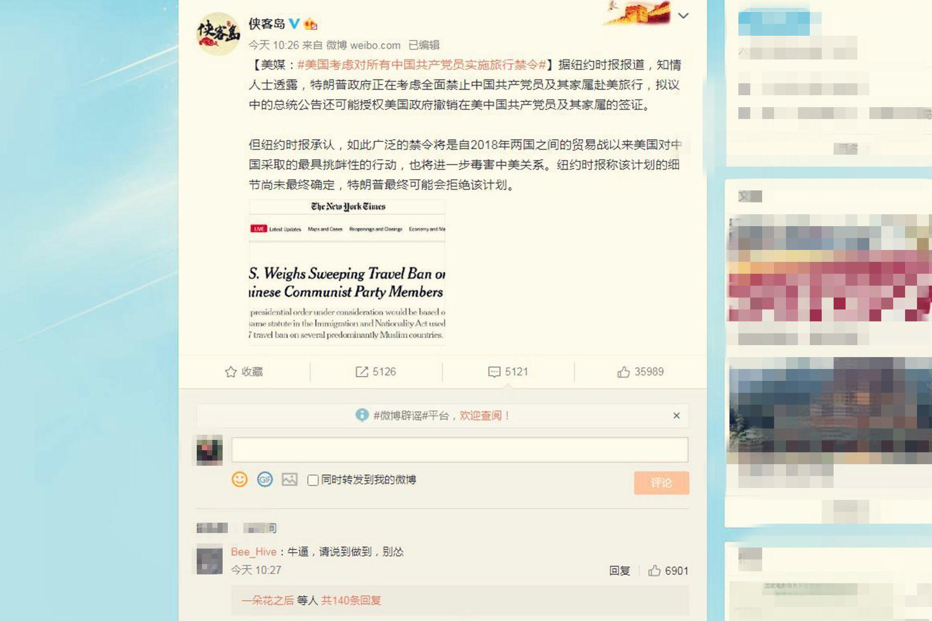 美国拟封杀中共党员 没想到中国民间舆论这反应…