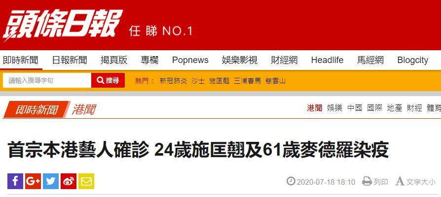 香港艺人确诊!24岁女歌手和61岁男歌手中招