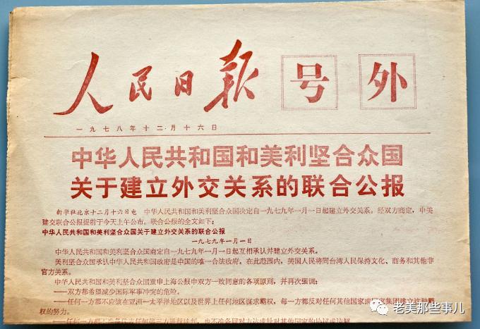有人鼓吹与美国全面对抗,邓小平巧用桥牌术语警告