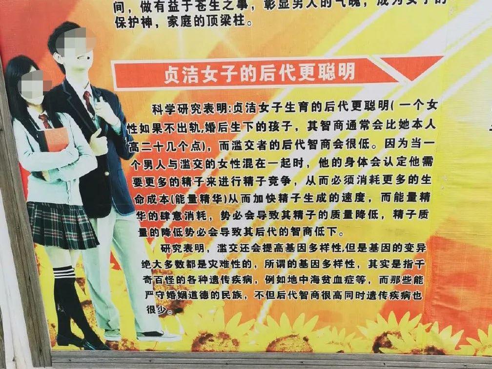 """河南一中学宣传""""贞洁女子的后代更聪明""""?"""