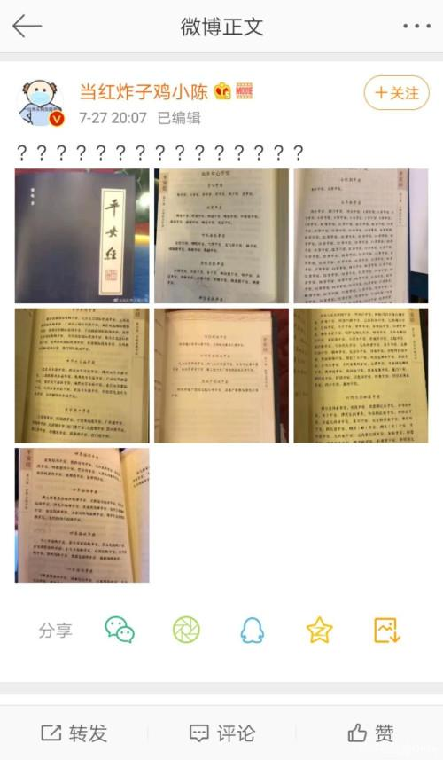 """网上热议:中共绑匪""""公安厅党委""""写奇书""""平安经"""" 售269元"""