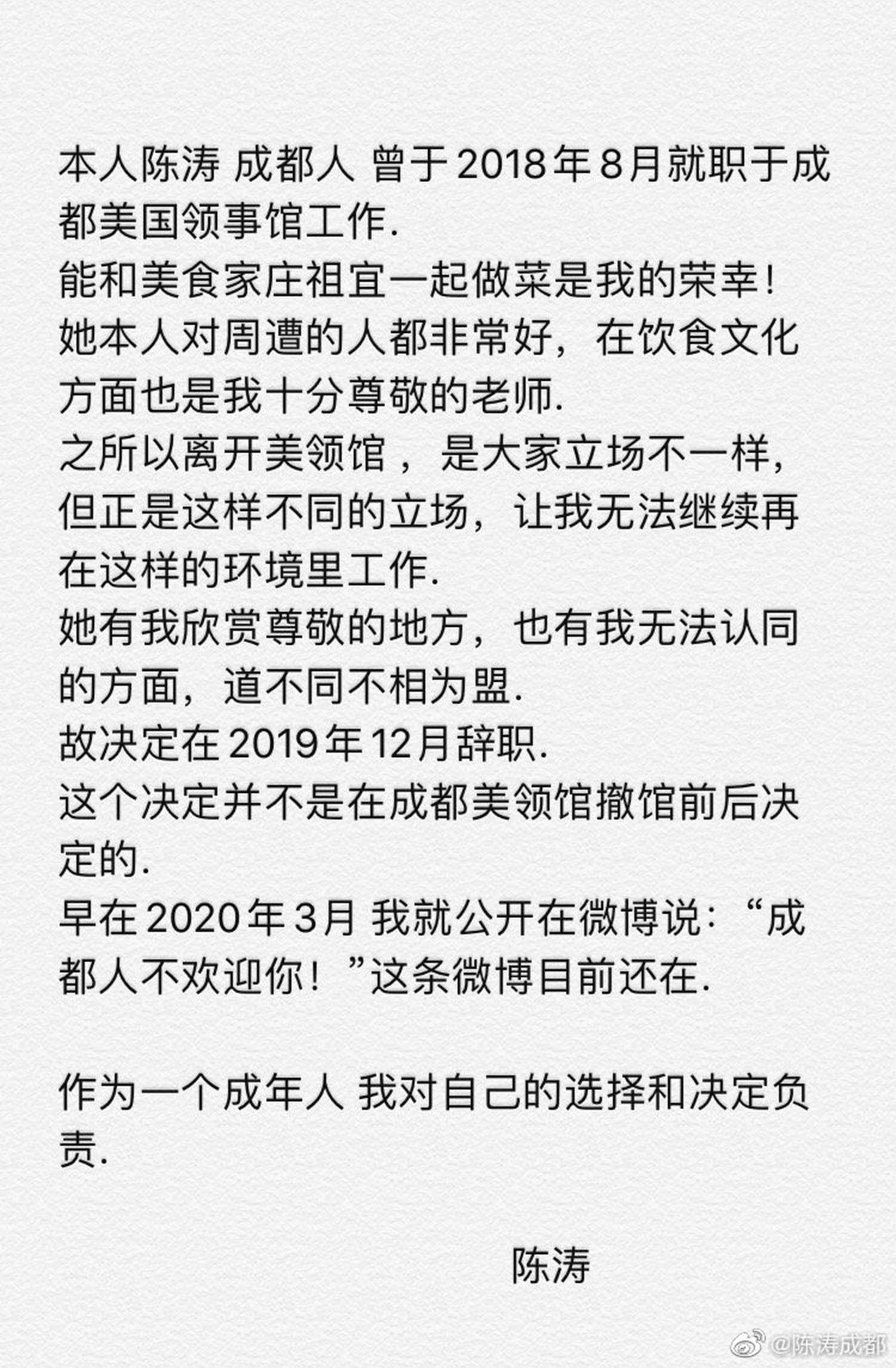"""成都美领馆厨子与庄祖宜翻脸 又一个""""精赵人""""?"""