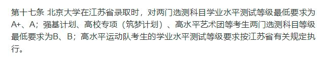 江苏高考文科第一无缘清北 教育厅:将恢复总分750